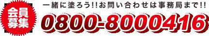 0800-8000416