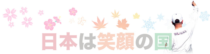 日本は笑顔の国