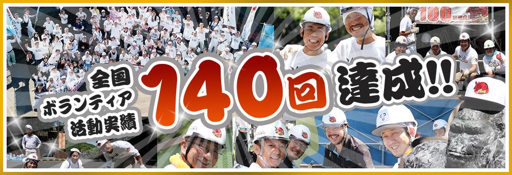全国ボランティア100回達成!!