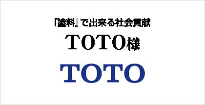 TOTO様