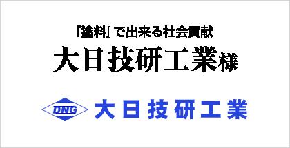 大日技研工業様