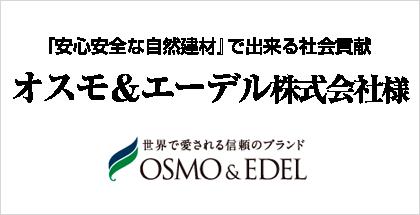 オスモ&エーデル株式会社様