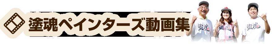 塗魂ペインターズ動画集