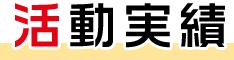 北海道夕張市 保険福祉センター