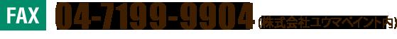 04-7199-9904(株式会社ユウマペイント内)