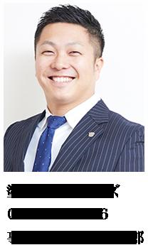 佐々木事務局長