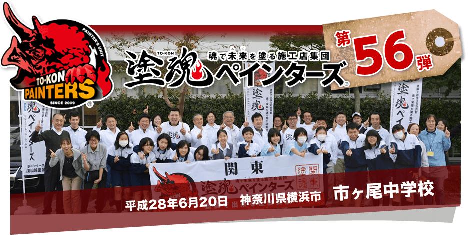 神奈川県横浜市 横浜市ケ尾中学校