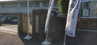 横浜市市ヶ尾中学校