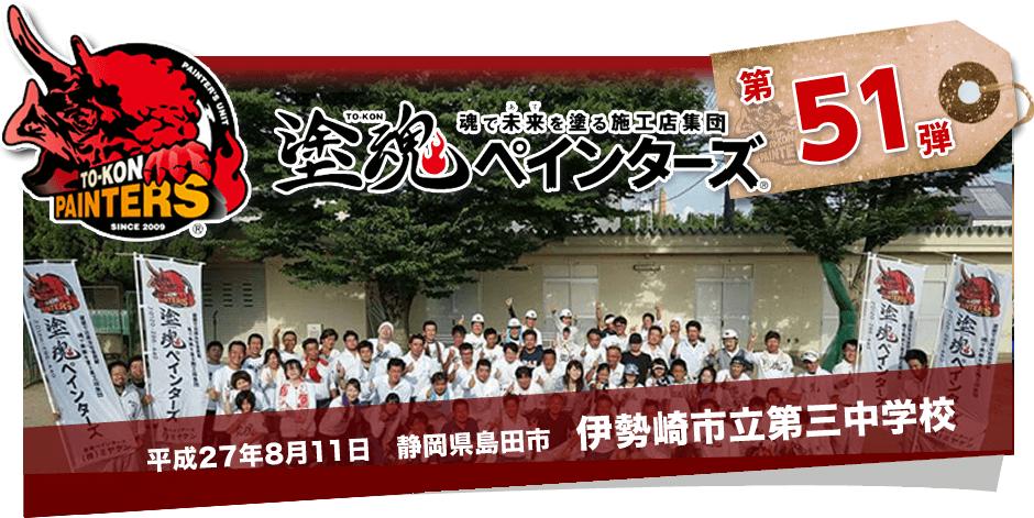 群馬県伊勢崎市立第三中学校