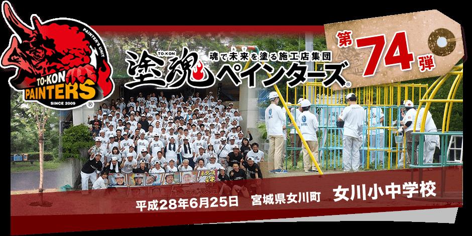 宮城県女川町 女川小中学校