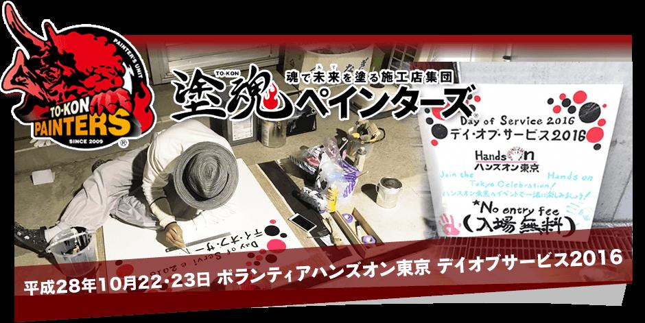 ボランティアハンズオン東京 デイオブサービス2016