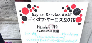 デイオブサービス2016