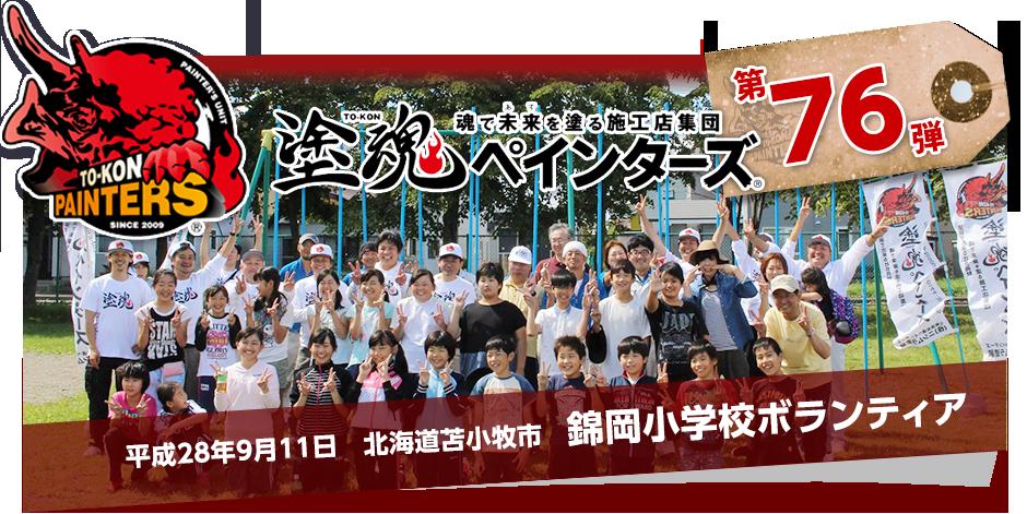 錦岡小学校ボランティア