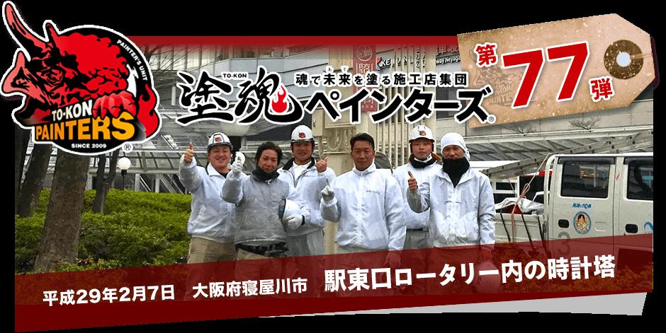 大阪府寝屋川市駅前の時計塔のボランティア