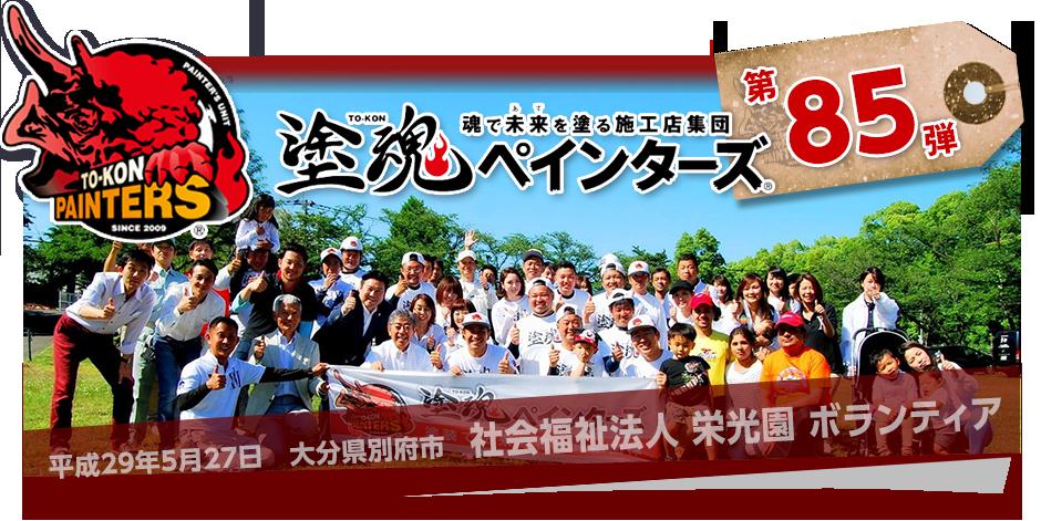 大分県別府市社会福祉法人 栄光園 ボランティア
