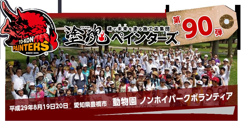 愛知県豊橋市動物園 ノンホイパークボランティア
