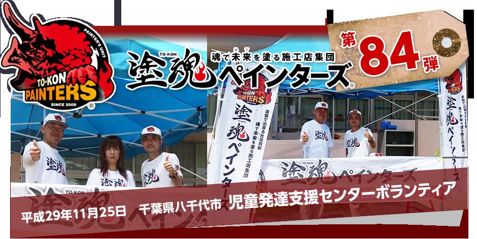 84_静岡県磐田市 竜洋中学校ボランティア