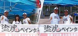 岐阜県関市 富岡保育所ボランティア