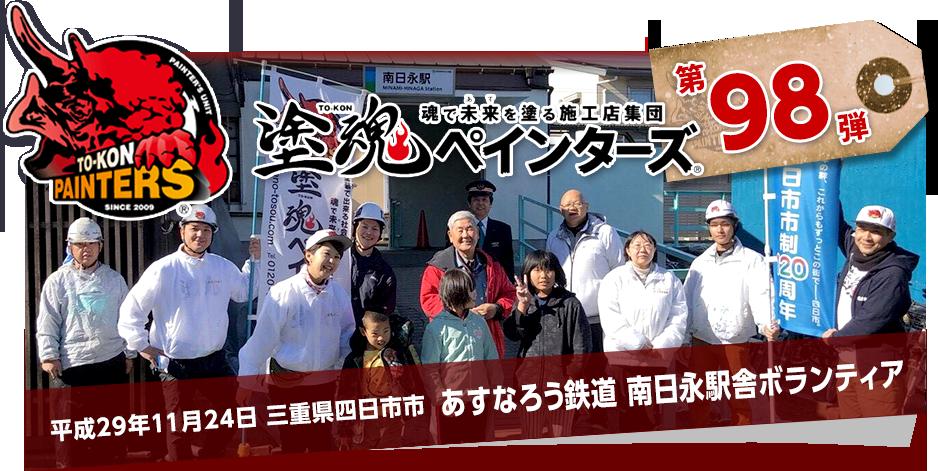 三重県四日市市あすなろう鉄道ボランティアの写真