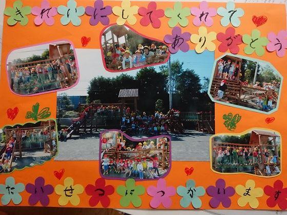 写真:遊具塗替え後に園児たちがお礼に送ってくれた写真の切り抜きで、遊具に園児みんなが乗っている