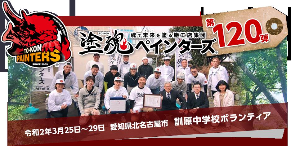 愛知県北名古屋市 訓原中学校ボランティア